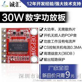 功放板功放数字蓝牙成品功率大音响车载汽车单声道30W板功放模块