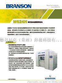 回收必能信Branson M624H振动摩擦焊接机
