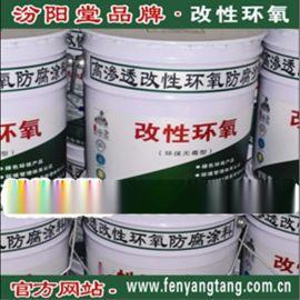 高渗透改性环氧防水材料/管道内外壁防腐