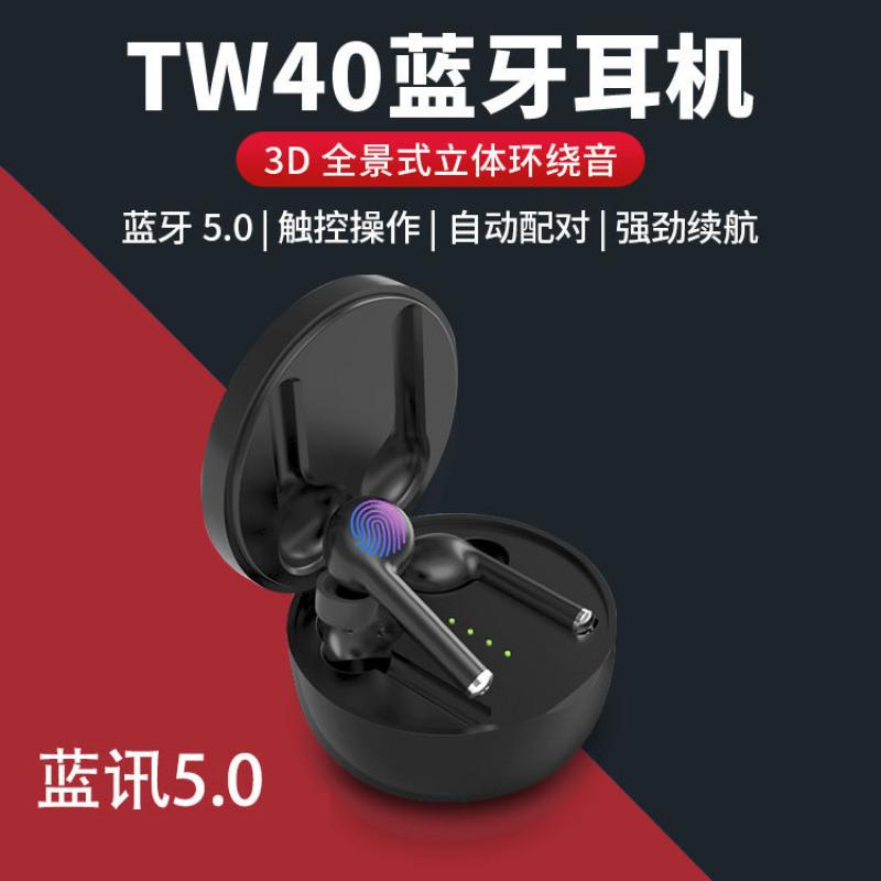 TW40蓝牙耳机 瑞昱5.0无线运动电子产品