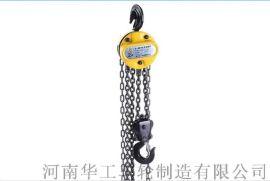 起重手拉葫芦 环链葫芦 起升高度3米