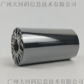 混合基碳带标签带 条码碳带 打码机色带 规格齐全