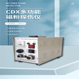儒佳CDX-V型多用磁粉探伤仪 角焊缝磁粉探伤仪