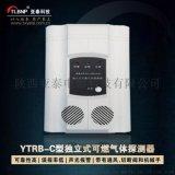 YTRB–C型獨立式單報警可燃氣體探測器