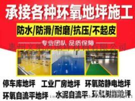 惠州达为工业区环氧耐磨防滑地坪施工