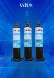 耐候性好UV胶水,无影胶紫外线胶水,固化光纤胶水