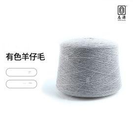 大朗志源16支有色羊仔纱 毛感丰富50%羊毛+50%尼龙羊仔毛现货批发