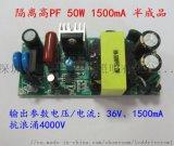 隔离高P 50W 1.5A 5并10串驱动电源