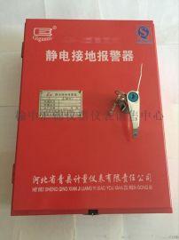 渭南哪里有卖静电接地报警器13891857511