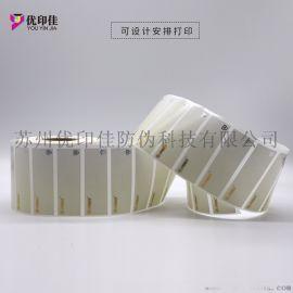 防伪评级标签定制厂家卷筒烫金烫印评级标签定制