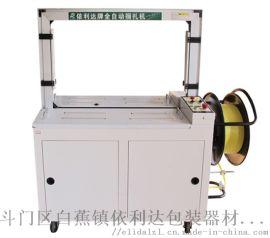 厂家直销珠海高台全自动打包机