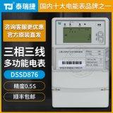 深圳泰瑞捷DSSD876三相三線多功能電錶3*100V 0.5S級3*1.5(6)A