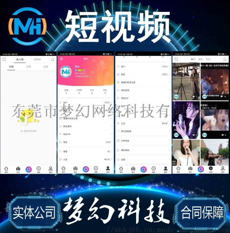 仿91短視頻直播app定製軟件開發短視頻源碼出售