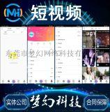 仿91短视频直播app定制软件开发短视频源码出售