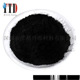 复合材料增强专用碳纤维粉|磨碎碳纤维