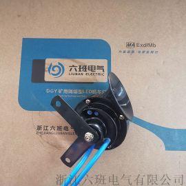 矿用电子喇叭浇封兼本安型DLEC2-50
