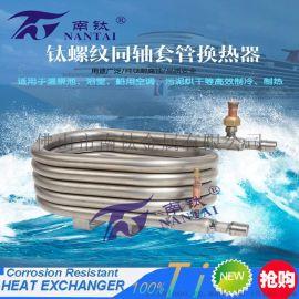 钛套管换热器空气能热泵冷凝器船用空调蒸发器海水冷却循环式套管