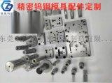 提供鎢鋼零件、鎢鋼模具、鎢鋼衝頭定製加工
