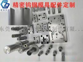 提供钨钢零件、钨钢模具、钨钢冲头定制加工服务