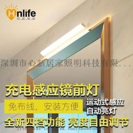 【厂家】LED家居智能感应灯镜前灯锂电池充电