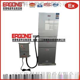 二工防爆防爆型冰箱实验室专用冷藏防爆冰箱