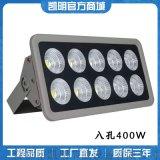 LED聚光投光灯400W 300W投光灯厂家