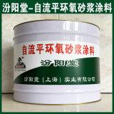 自流平環氧砂漿塗料、塗膜堅韌、粘結力強、抗水滲透