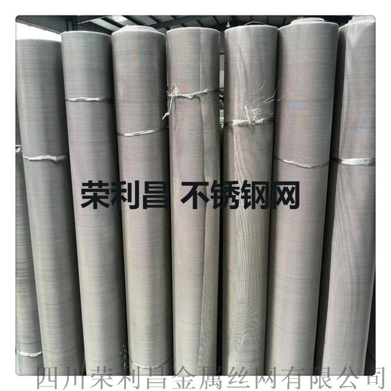 成都不锈钢网,成都不锈钢过滤网,成都高目数不锈钢网