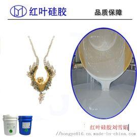 硅胶原料 首饰模具硅胶 透明液体硅胶