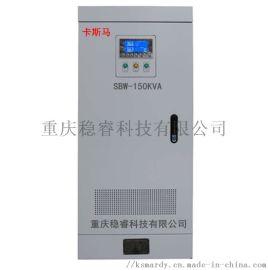卡斯馬電源三進三齣SBW-100KVA大功率穩壓器