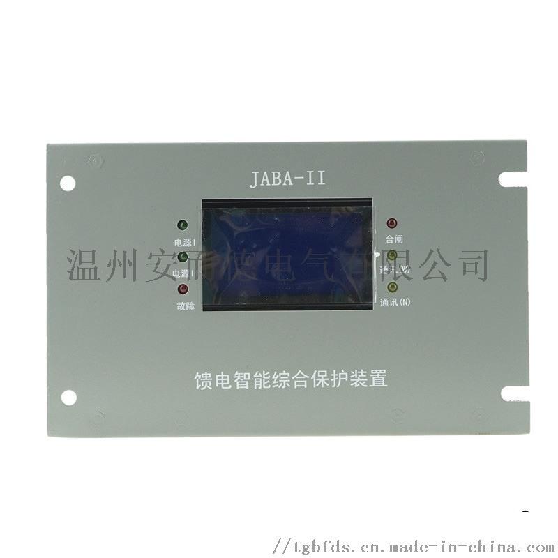 山西际安JABA-II馈电智能综合保护装置