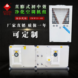惠州中央空调新风冷媒风柜