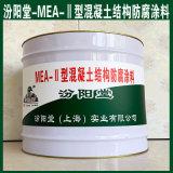 MEA-Ⅱ型混凝土结构防腐涂料、防水、性能好