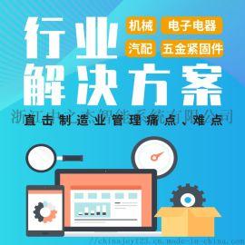 温州mes软件 工业mes系统 mes智能生产系统