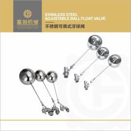 水位浮球阀直管可调浮球阀不锈钢浮球阀