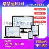 EDM系统 企业图纸文档管理软件 工艺BOM流程管理 CAD管理 瑞华丽