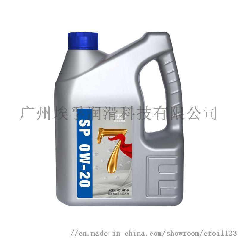埃孚7號脂類全合成汽機油