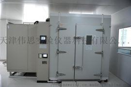 北京步入式恒温恒湿试验室厂家定制伟思仪器