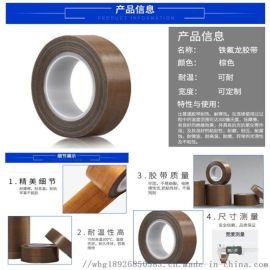 抗静电工业铁 龙耐高温胶带 黑色特 龙耐高温耐磨
