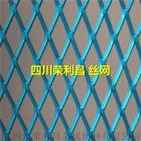 成都菱形鋼板網 成都重型鋼板網 成都鋼板網護欄網