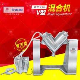 粉剂加工生产线设备不锈钢V型混合机带真空上料机