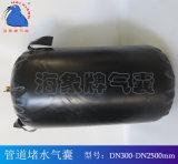 高分子管道封堵堵水气囊 橡胶堵水气囊厂家发货