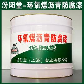 环氧煤沥青防腐漆、生产销售、环氧煤沥青防腐漆、涂膜