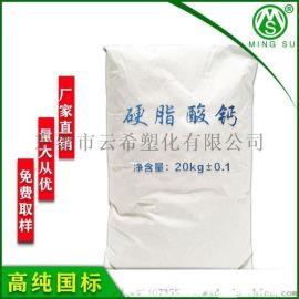 硬脂酸钙PVC热稳定剂润滑剂聚氯乙烯稳定剂