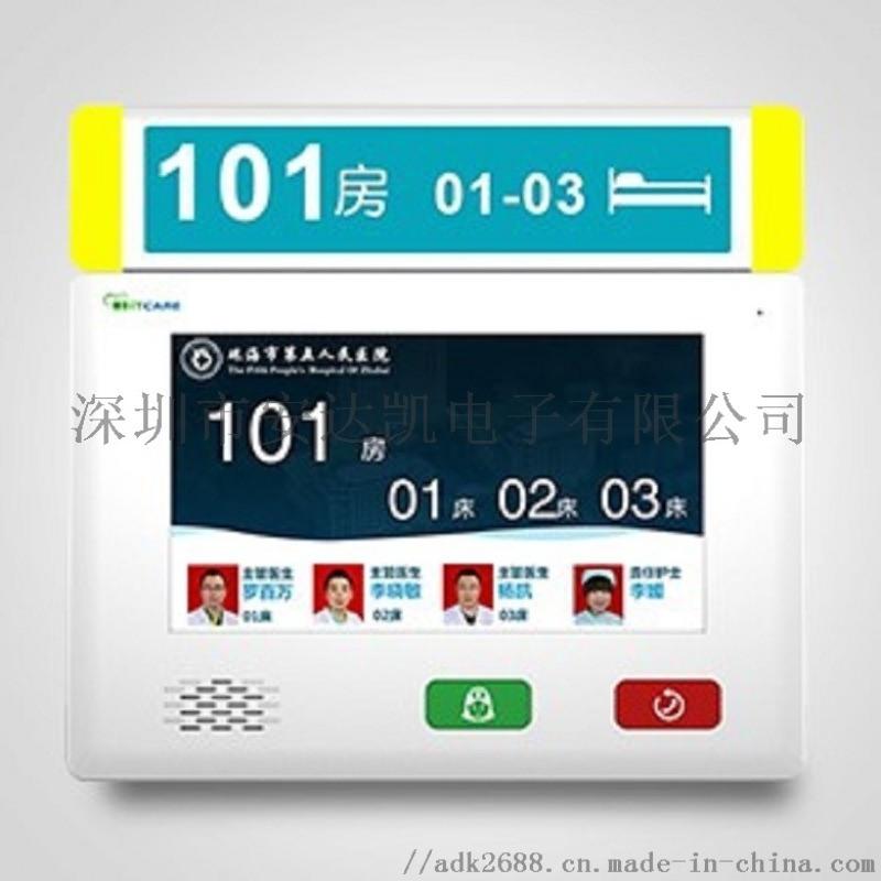 来宾医护呼叫系统 呼叫转移切换功能 医护呼叫系统生产