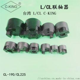 L型梅花联轴器 CL梅花弹性联轴器