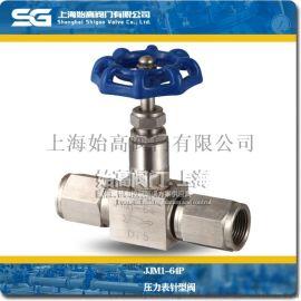 JJM1不锈钢压力表针型阀