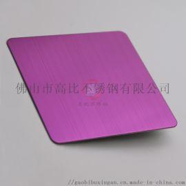 拉丝粉红不锈钢板304彩色板**定制板面
