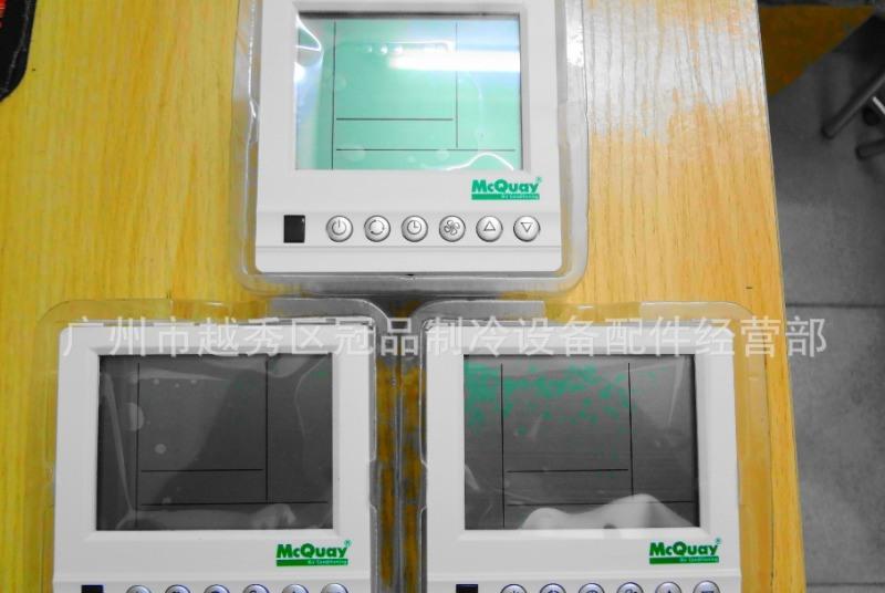 麦克维尔液晶温控适用于风机盘管