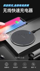 手机无线充电器,9V大功率快充无线充电器,超薄圆形